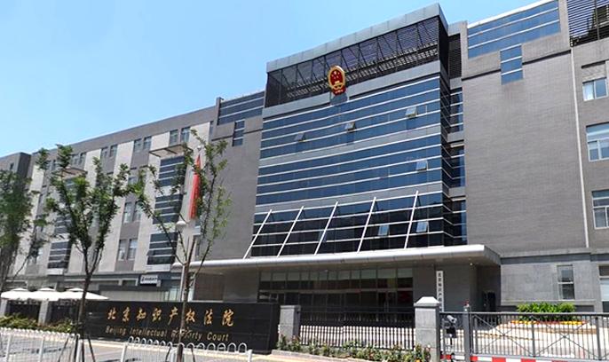 北京市知识产权法院