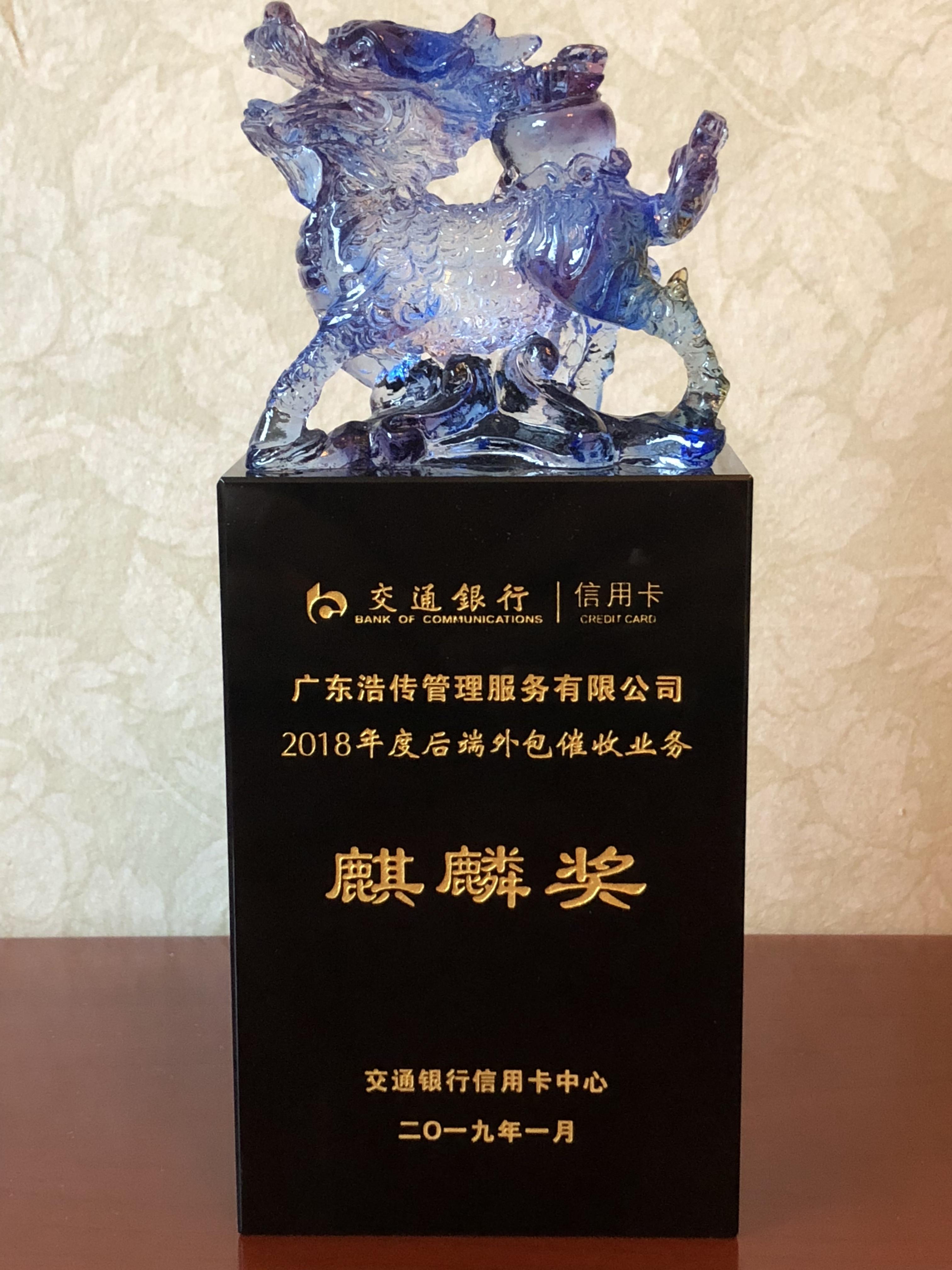 交通銀行2018年度麒麟獎