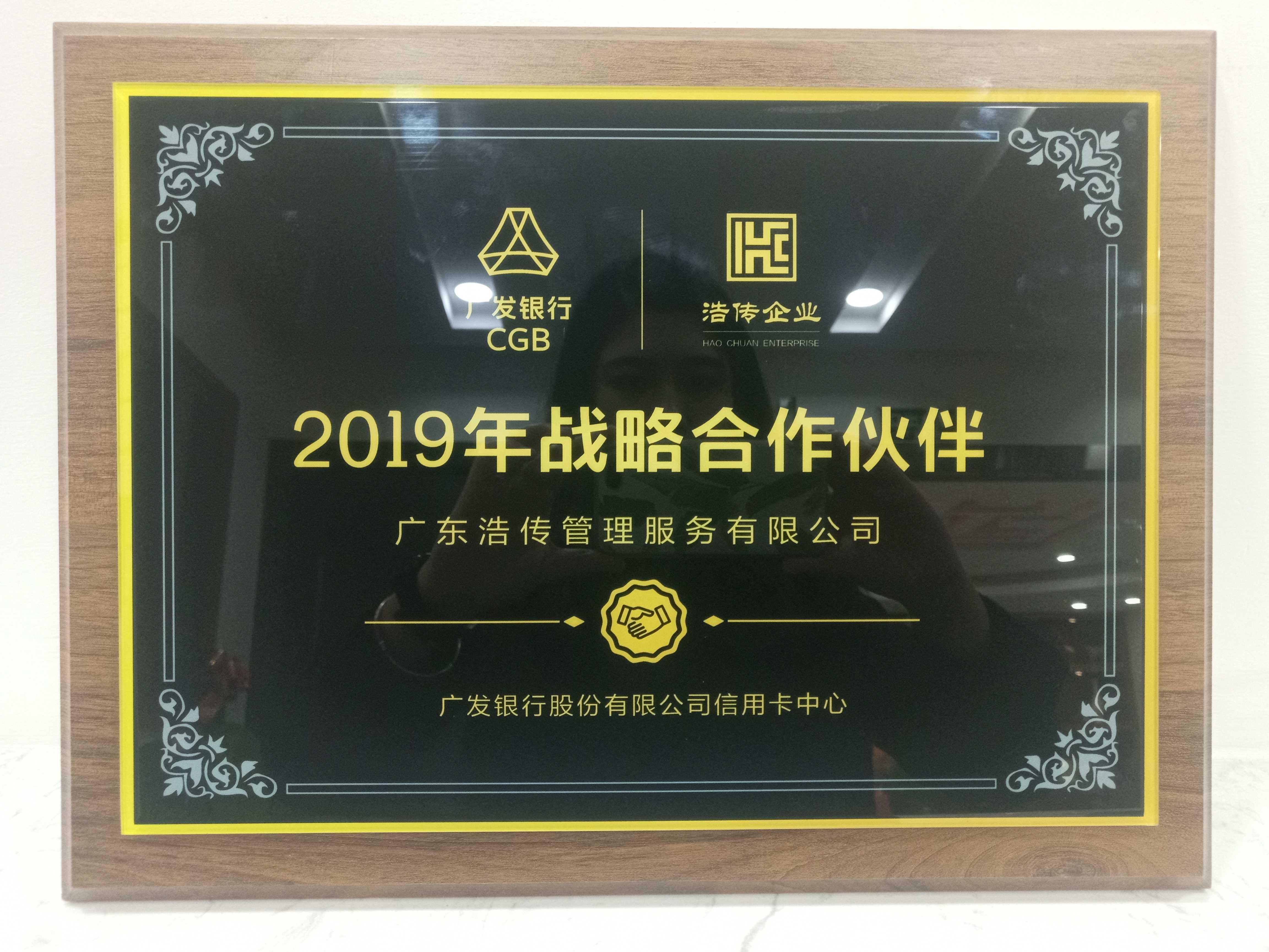 2019-廣發銀行2019年戰略合作伙伴