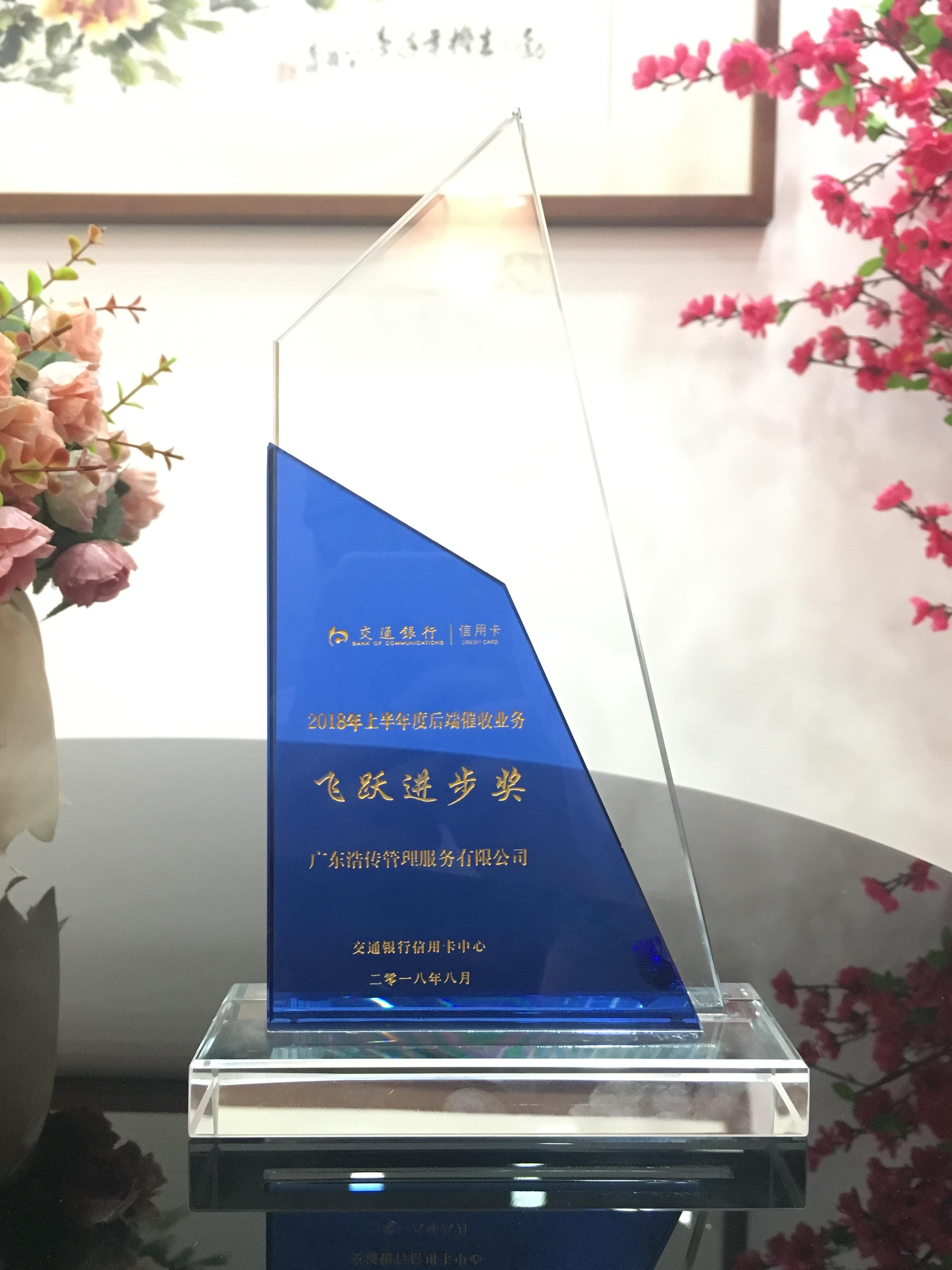 交通银行2018年上半年度飞跃进步奖