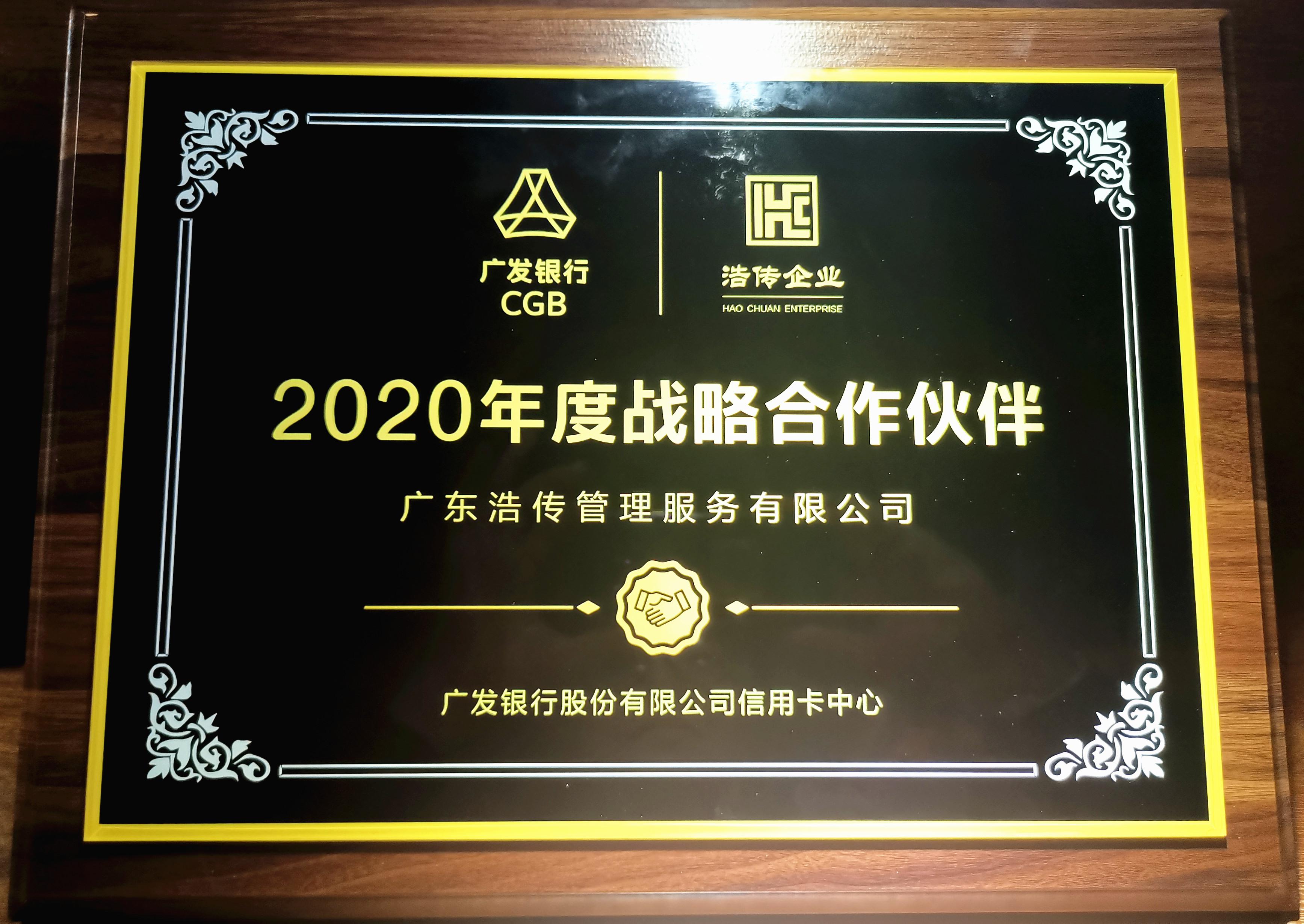 2020-廣發銀行戰略合作伙伴