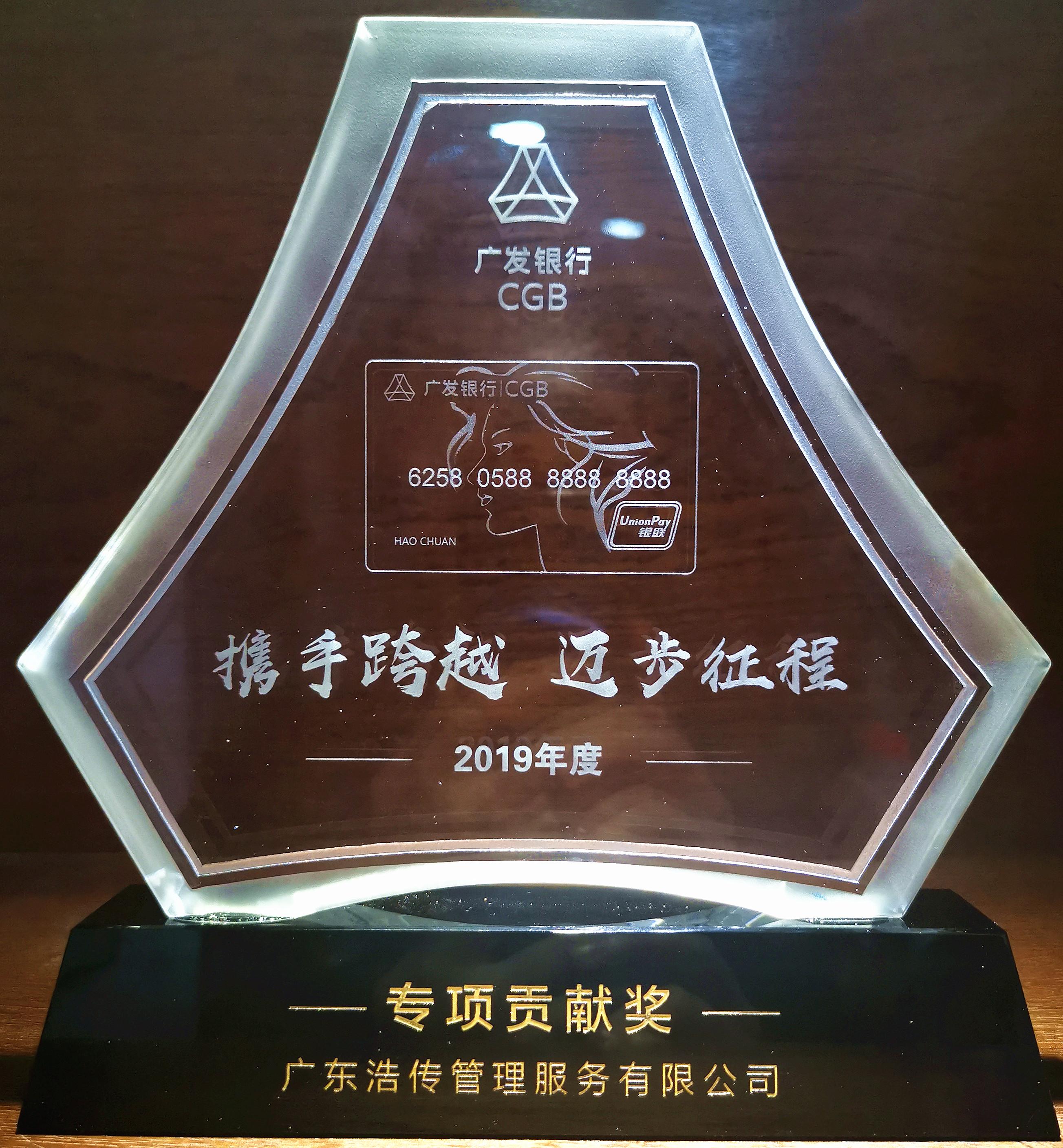 2019年廣發銀行專項貢獻獎