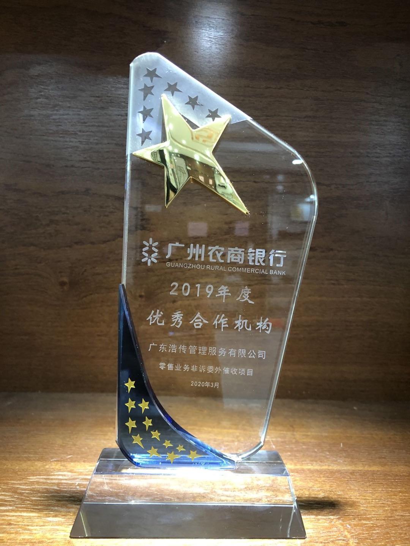 2019年度廣州農商行優秀合作機構