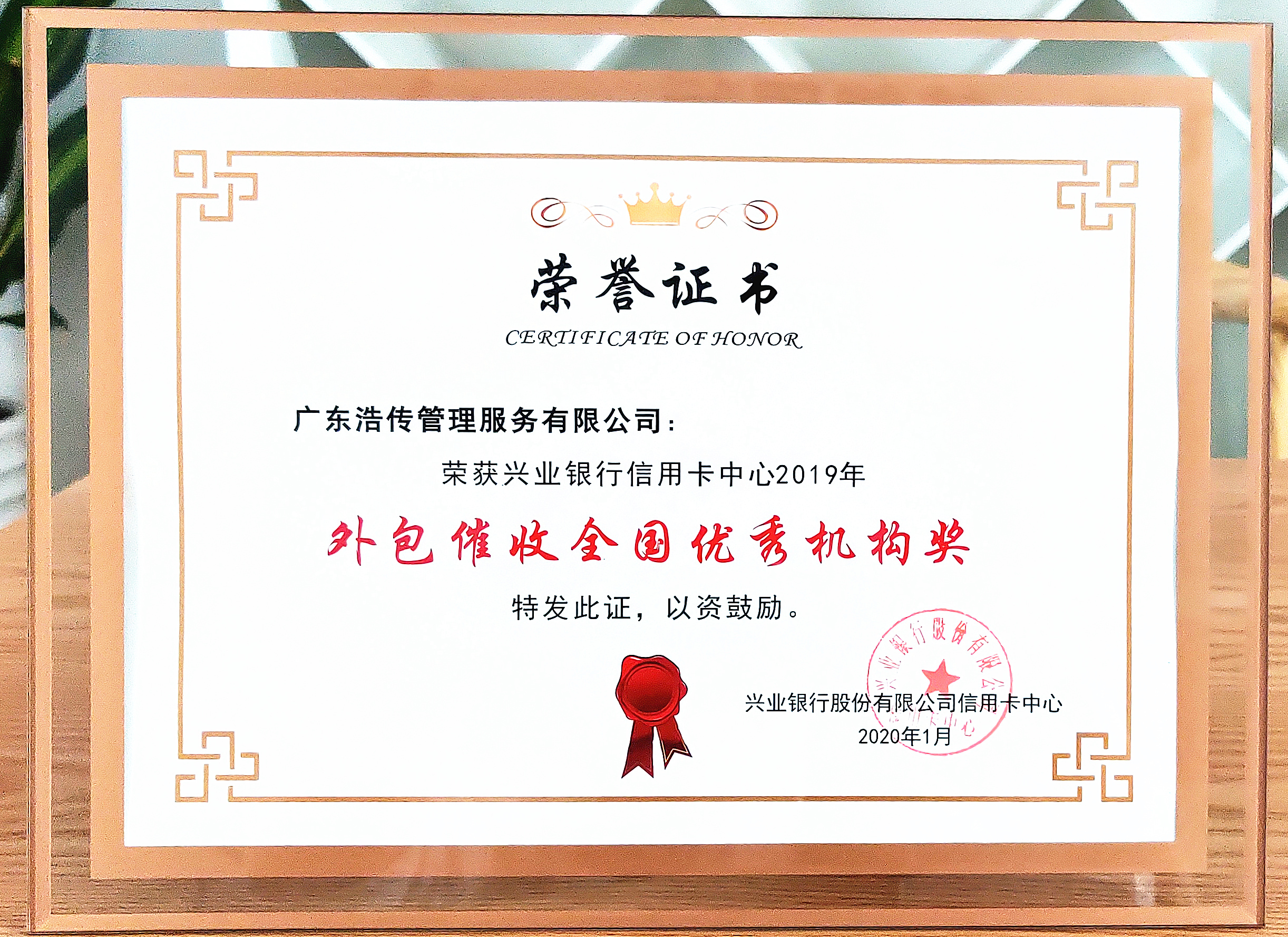 2019年興業銀行外包催收全國優秀機構獎