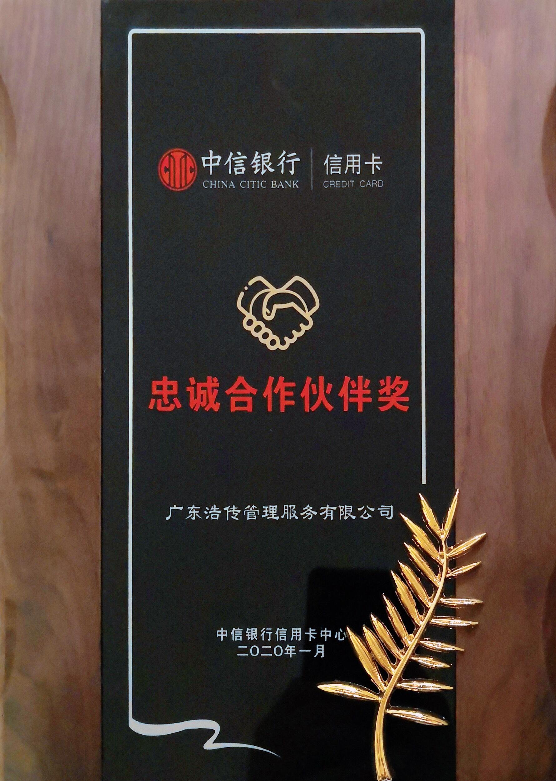 2019年中信銀行忠誠合作伙伴