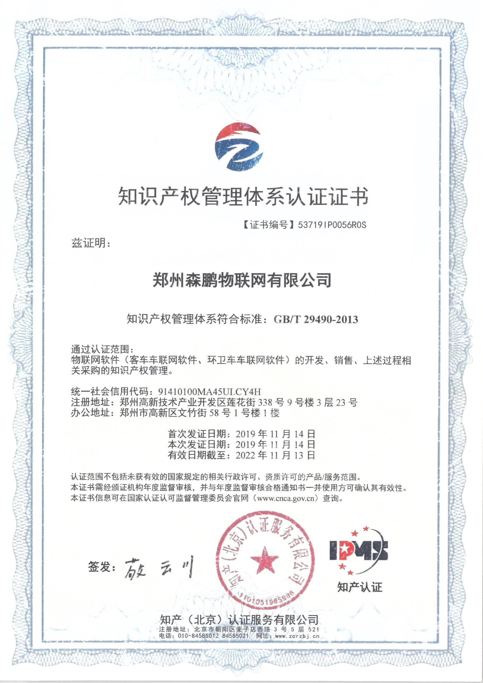 鄭州森鵬物聯網有限公司知識產權管理體系認證證書