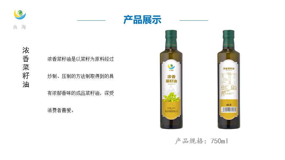 750ml装浓香菜籽油