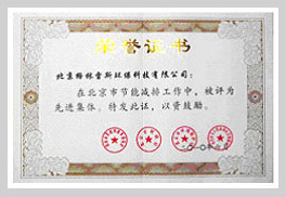 广州市节能减排先进集体