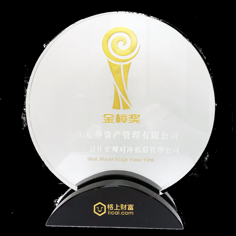 2018-2018年度金樟奖2018年最佳宏观对冲私募管理公司