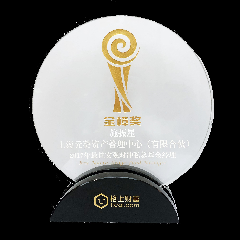 2017-2017年度金樟奖2017最佳宏观对冲私募基金经理