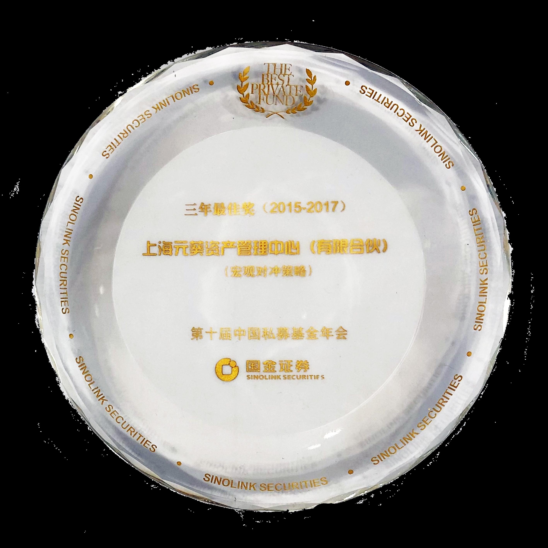 2017-2017年度第十届三年最佳奖
