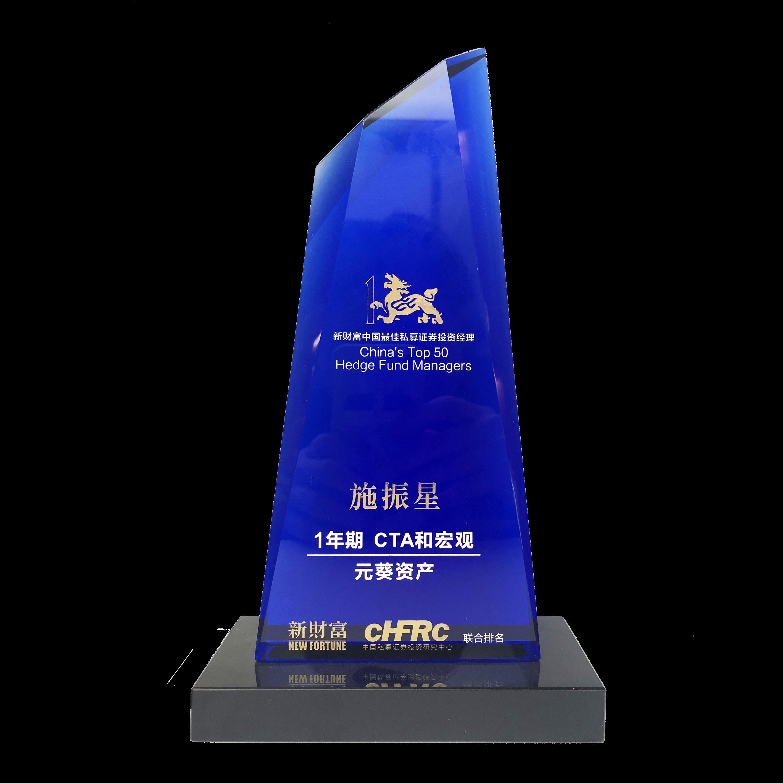 2016-2016年度新财富中国最佳私募证券投资经理