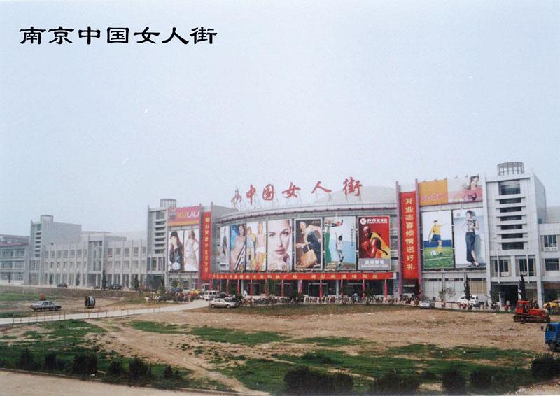 中國女人街