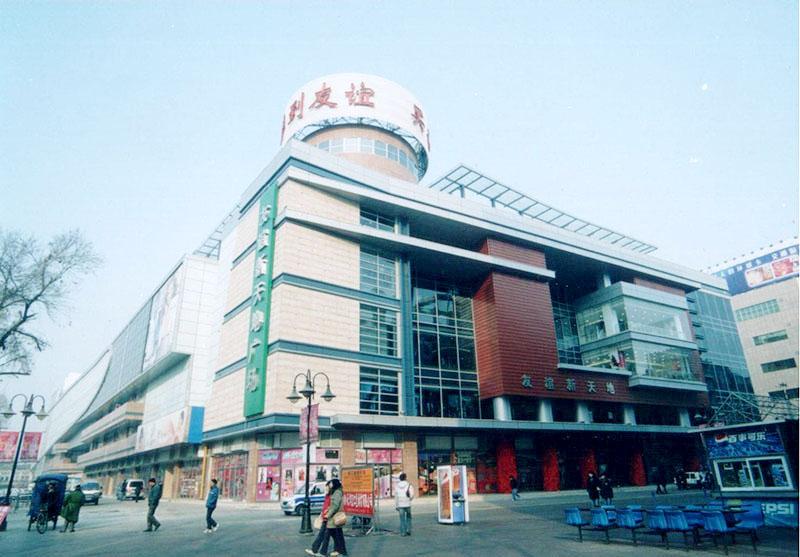 天津友誼新天地廣場