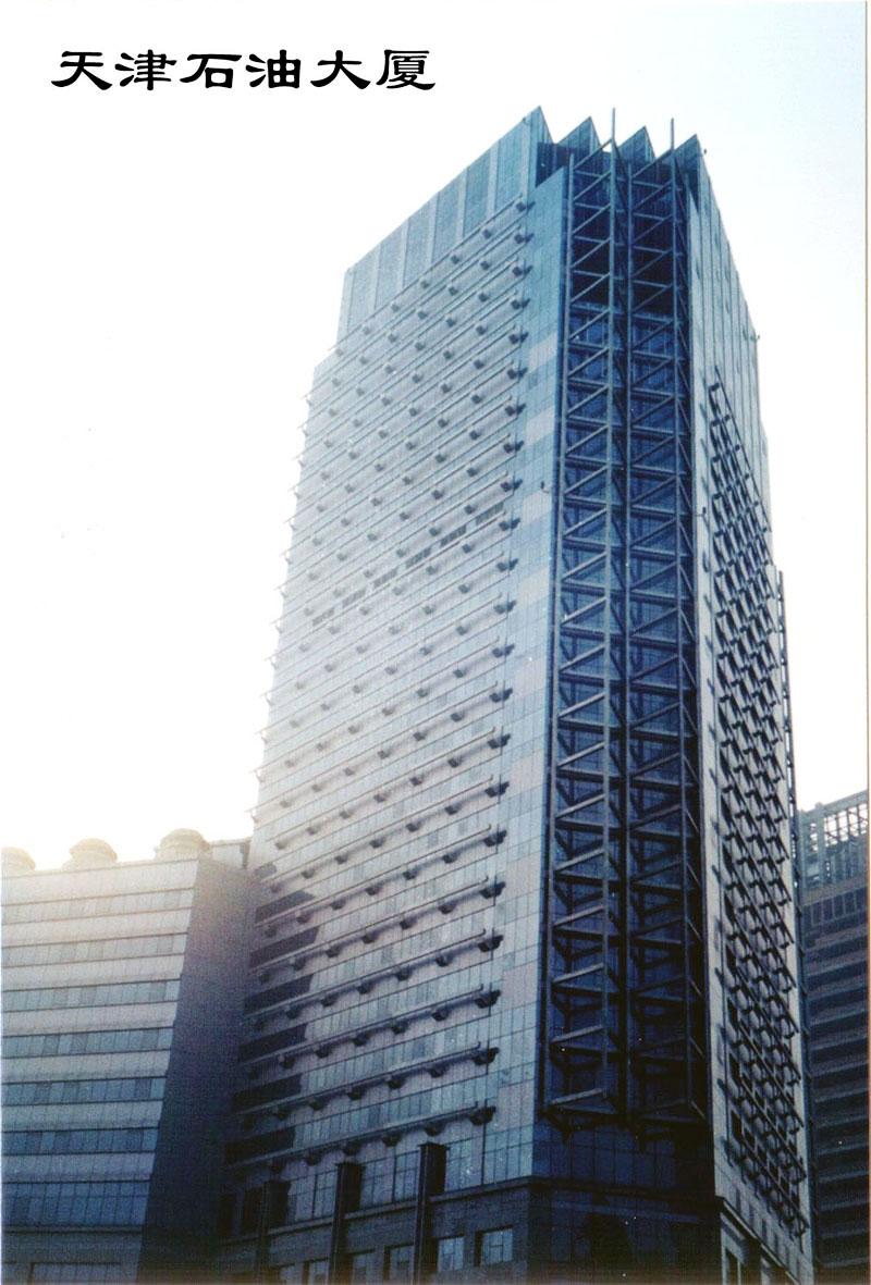 天津石油大廈