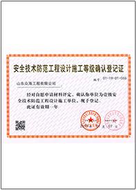 山東眾海工程安防資質