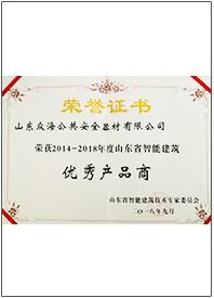 優秀產品商榮譽證書