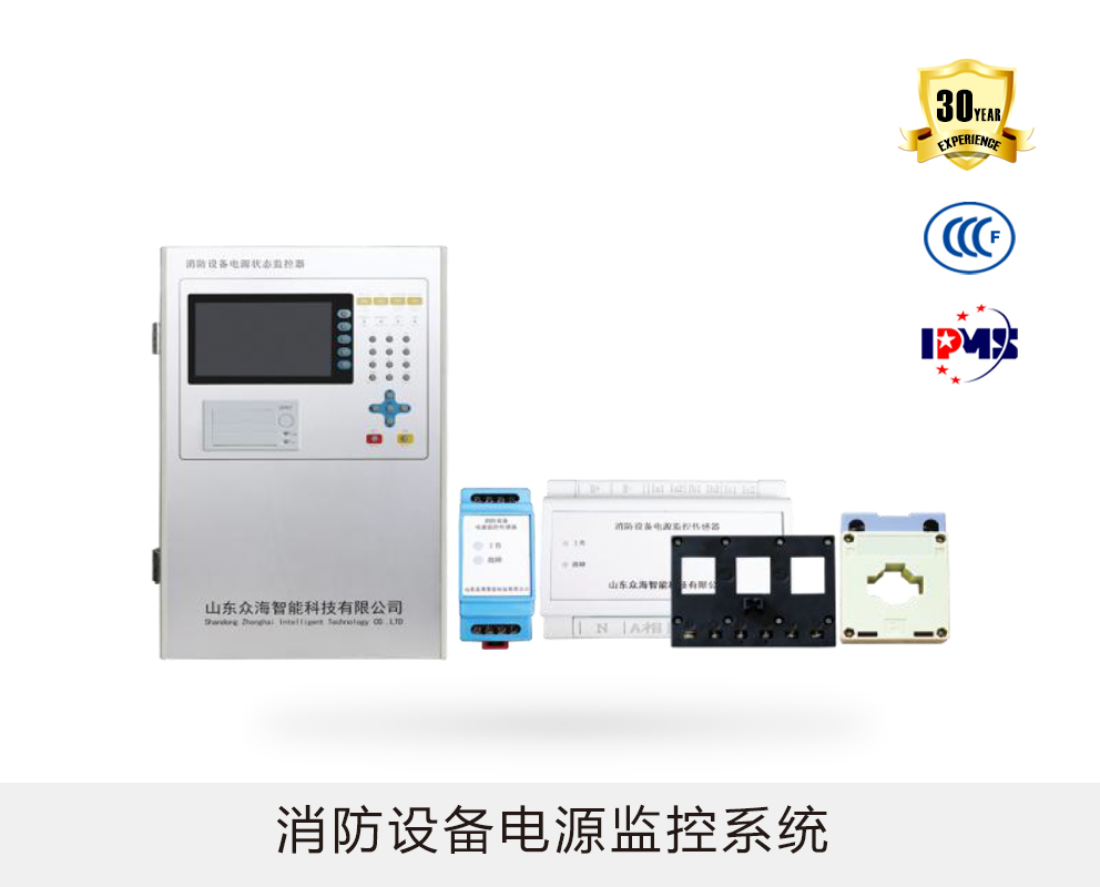 消防設備電源監控系統