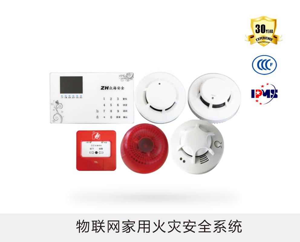 家用火災安全系統