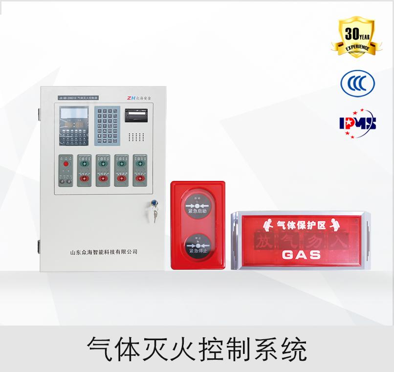 氣體滅火控制系統