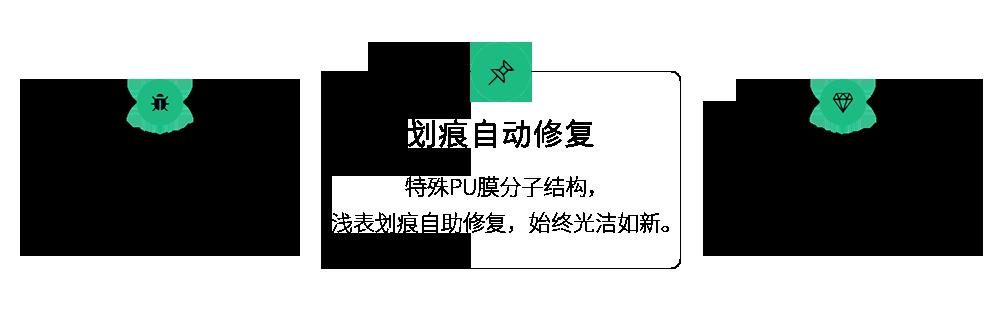 龙膜ballbet贝博Ballbet体育平台划痕修复