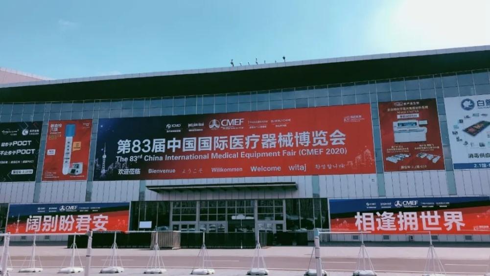 慧创近红外脑成像亮相2020上海CMEF,科技创新引领自主品牌强势崛起