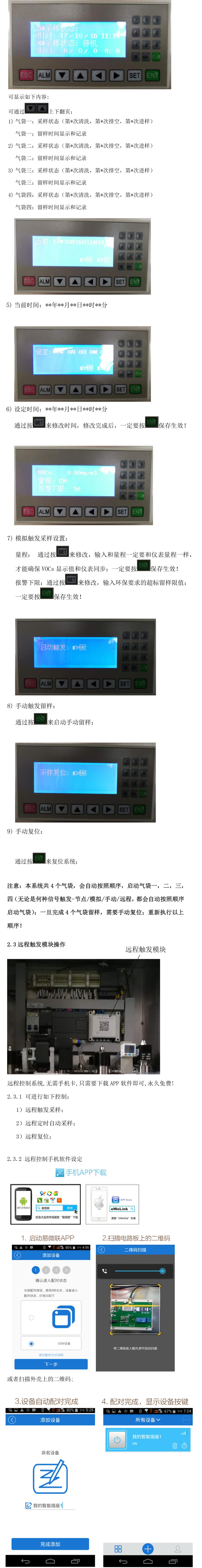 超标留样系统ERS-8000-2