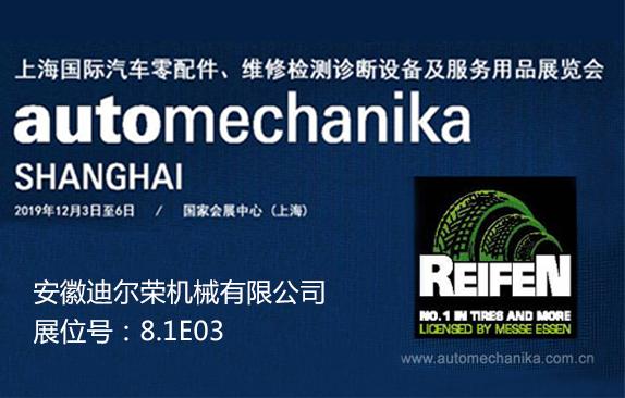 迪爾榮參展丨上海國際汽車零配件、維修檢測診斷設備及服務用品展覽會
