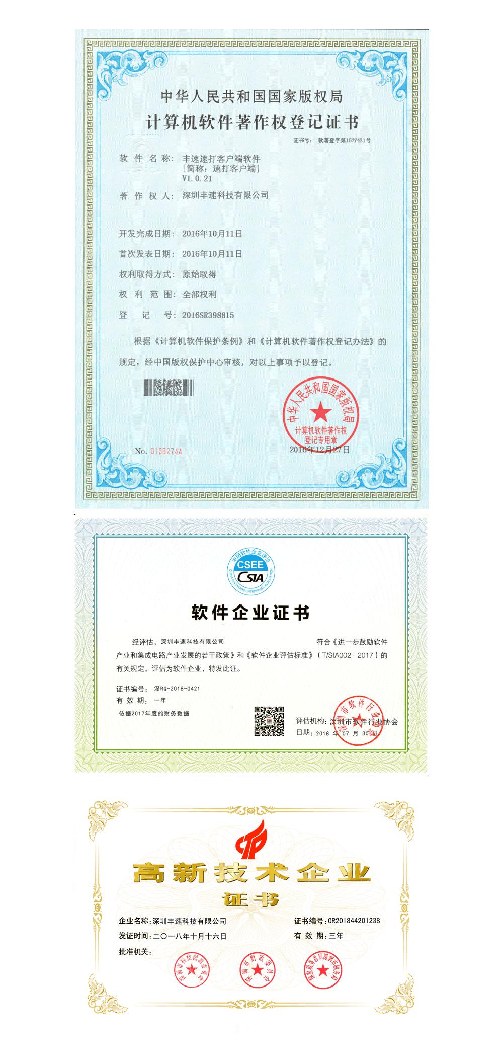 登記證書2