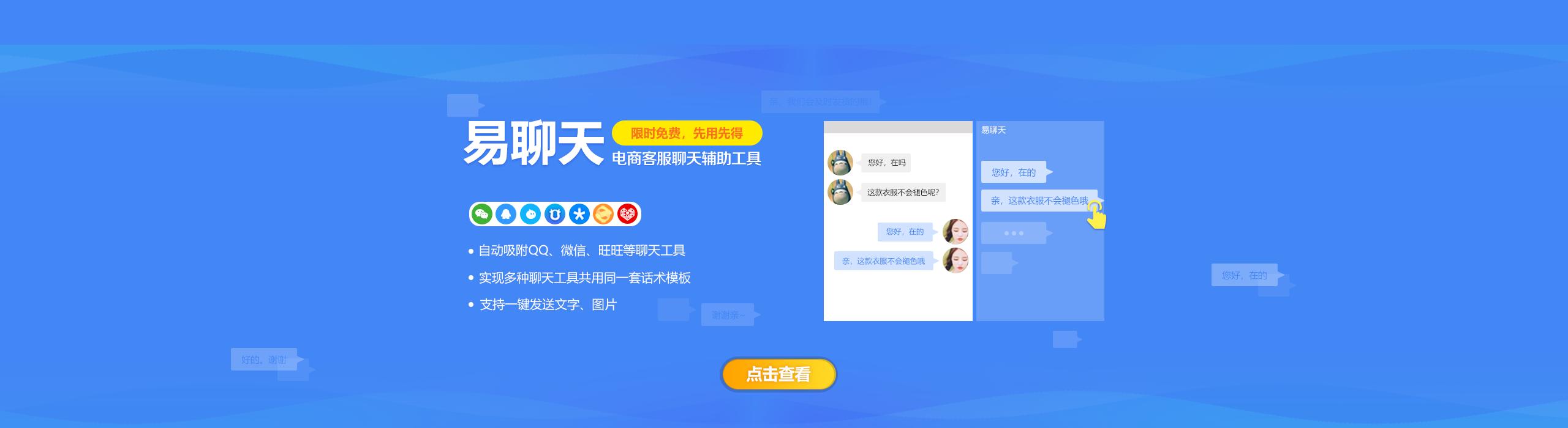 易聊天官網banner2560