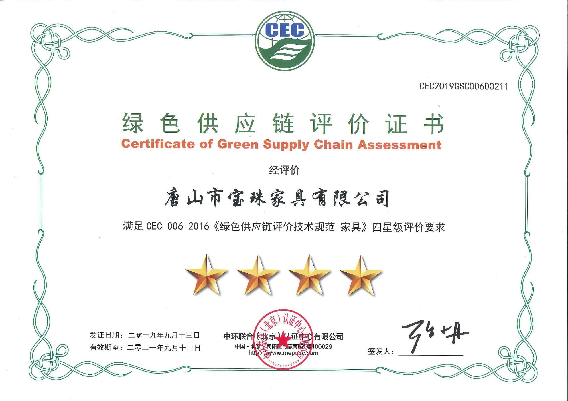 綠色供應鏈四星-2019.9.13-2021.9.12