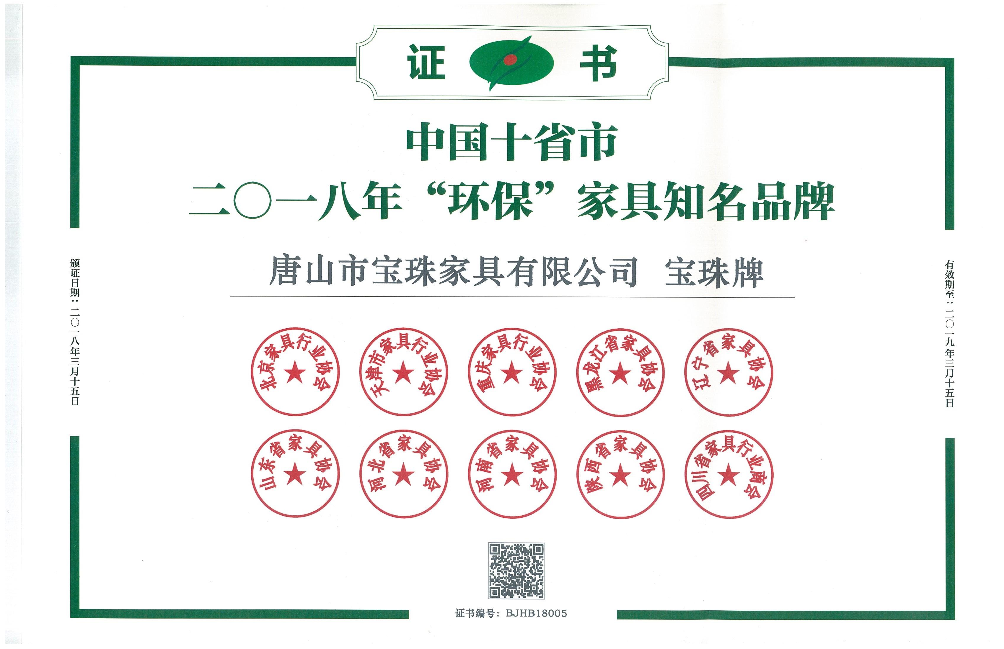 """2018年寶珠公司榮獲-中國十省市二0一八年""""環?!奔揖咧放?證書,讓綠色家具進萬家一直是寶珠人的堅持的初心"""
