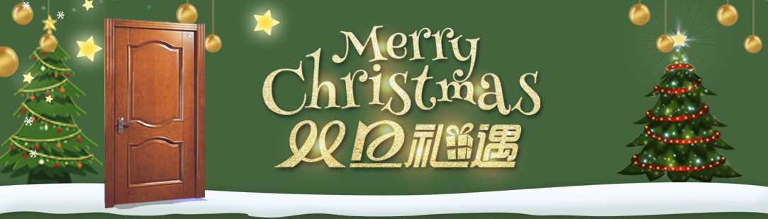 圣誕節活動