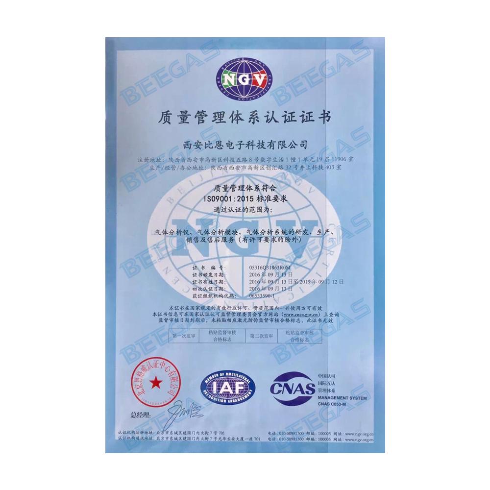 ISO9001认证英文