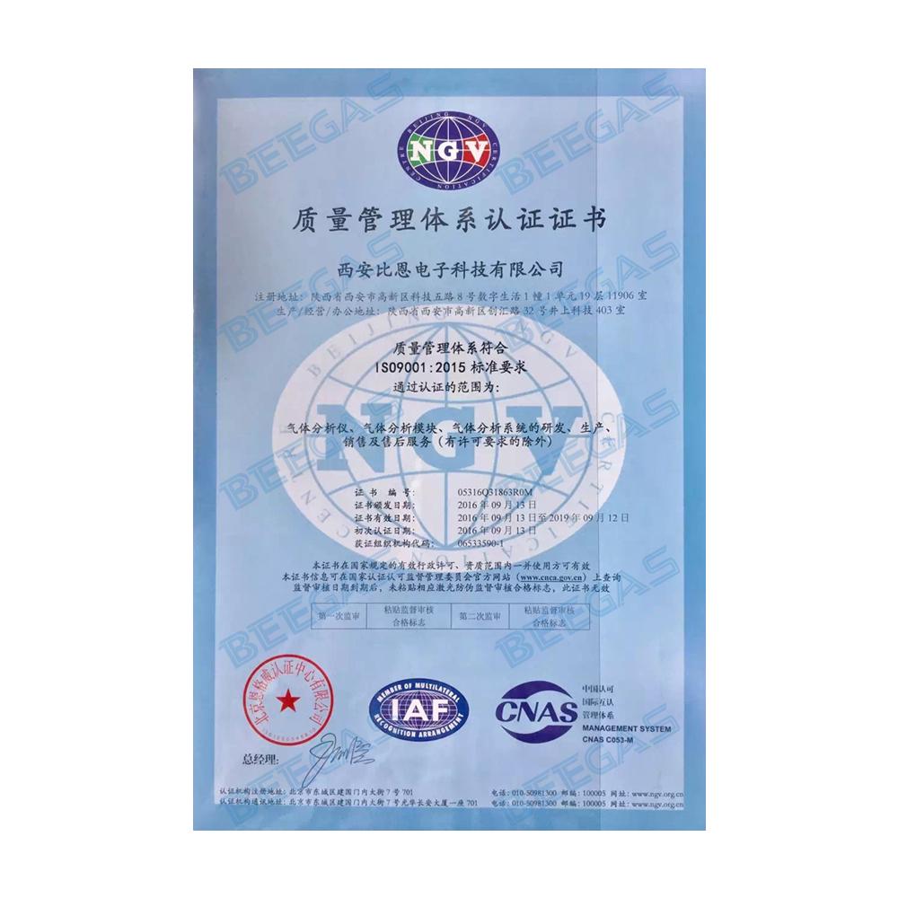 ISO9001认证中文