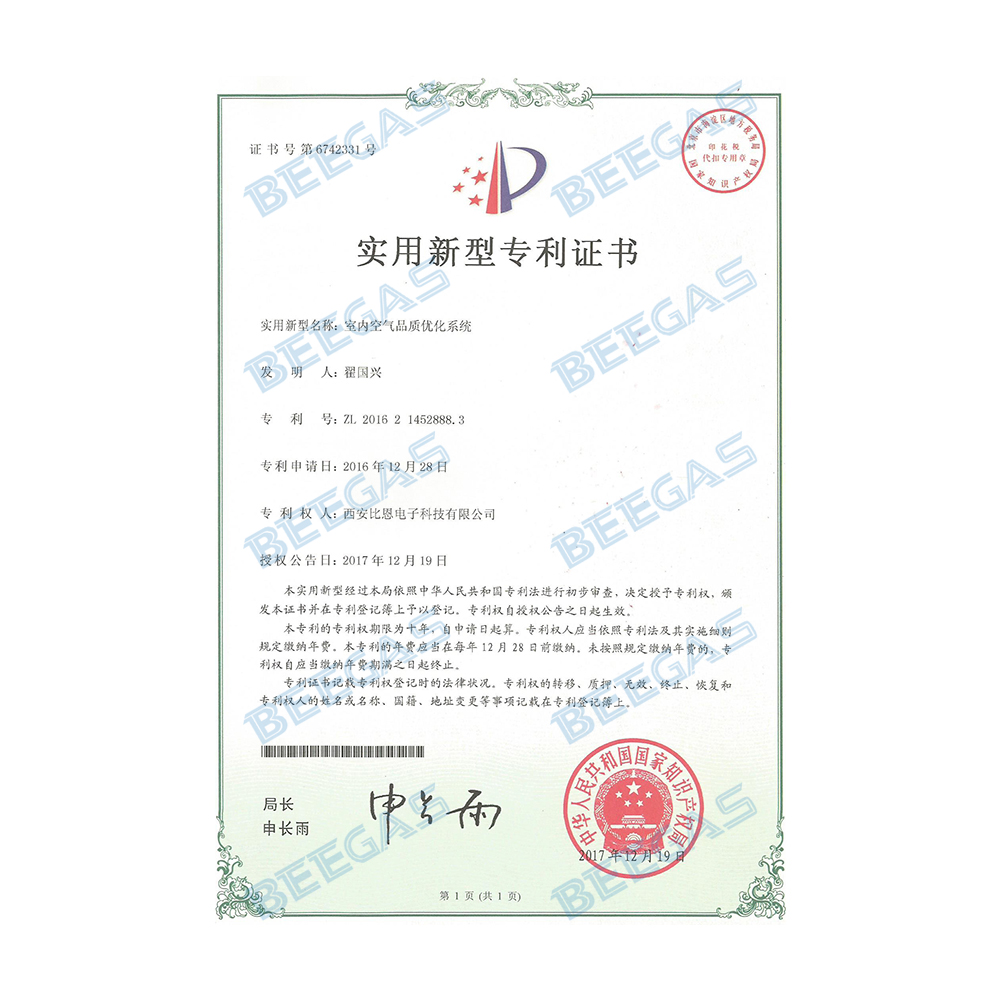 空气品质优化系统专利拷贝