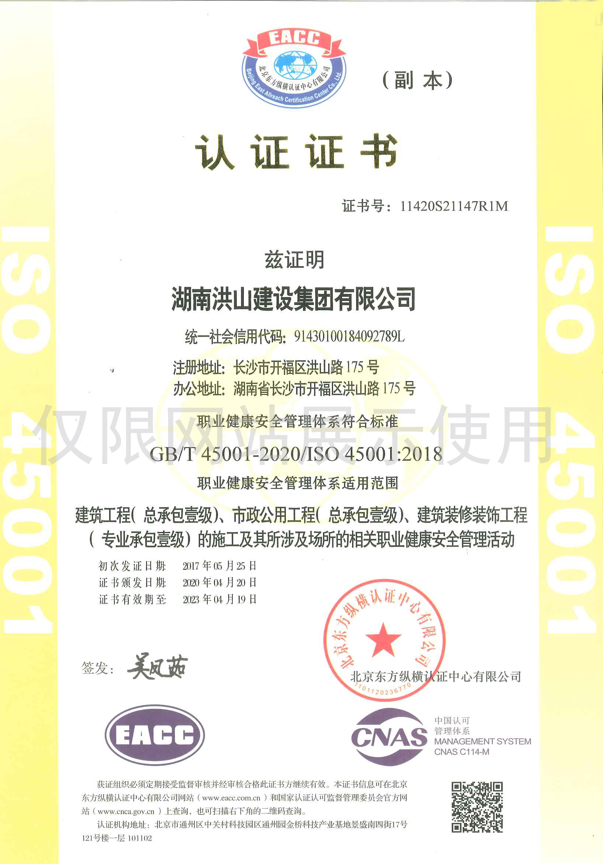 认证证书-职业健康安全管理至2023年4月