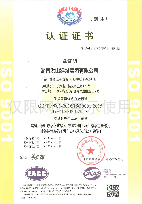 认证证书-质量管理至2023年4月