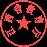 江西省教育厅