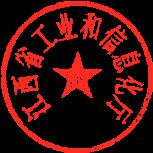 E:\Taffy\1.项目\14.江西省青少年网络安全与信息技术大赛\荣誉证书\img\江西省工业和信息化厅3.png江西省工业和信息化厅3