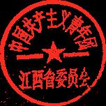 E:\Taffy\1.项目\14.江西省青少年网络安全与信息技术大赛\荣誉证书\img\共青团江西省委2.png共青团江西省委2