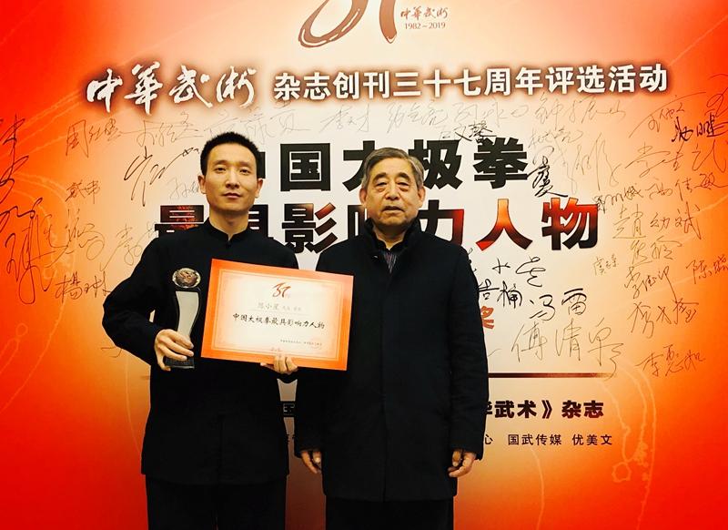 中国太极拳最具影响力奖91229-125813
