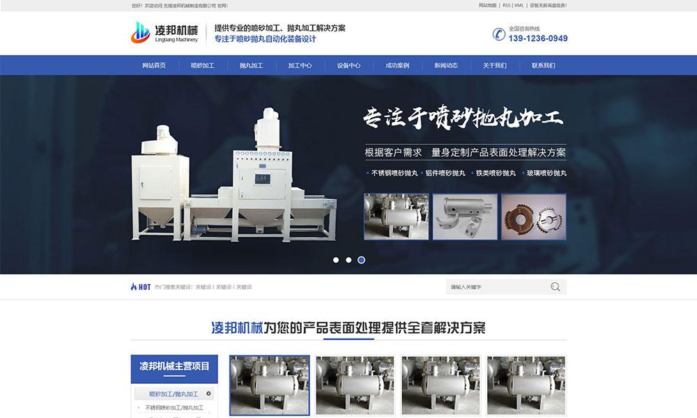 營銷型網站