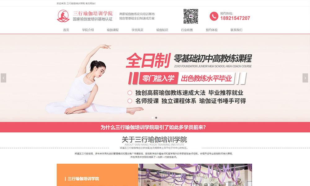 電商型網站