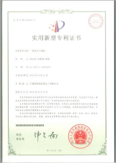 寧夏佰斯特證件-專利3