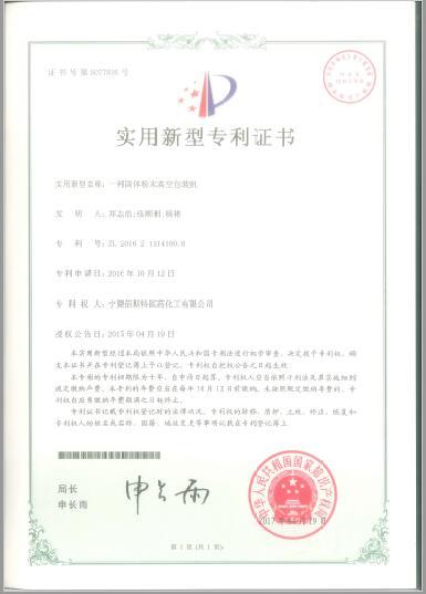寧夏佰斯特證件-專利4