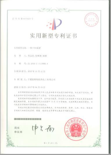 寧夏佰斯特證件-專利6