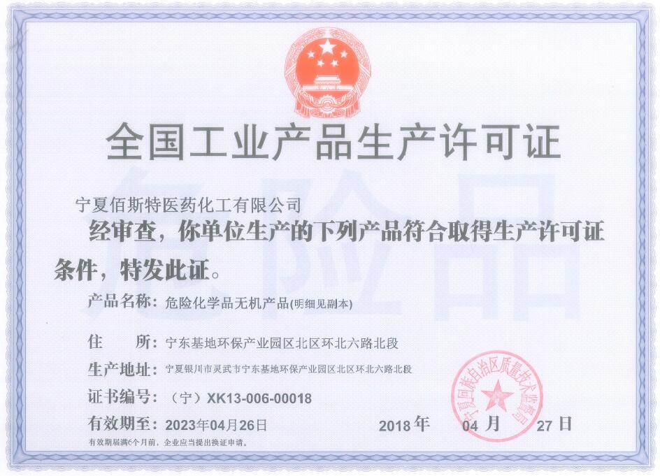 寧夏佰斯特證件-全國工業產品生產許可證