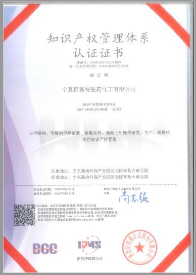 寧夏佰斯特證件-知識產權管理體系認證