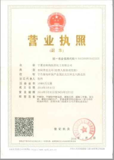 寧夏佰斯特證件-營業執照